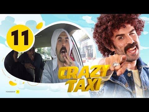 Crazy Taxi HD  | 😂😂 كريزى تاكسي الحلقة الحادية عشر | الصعيدي والتار