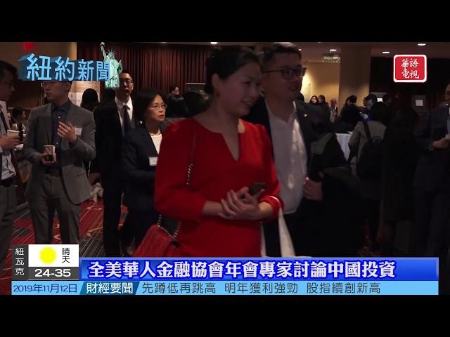 紐約新聞 11/12/19 全美華人金融協會年會 專家討論中國投資/紐約本周低溫 市府發警報