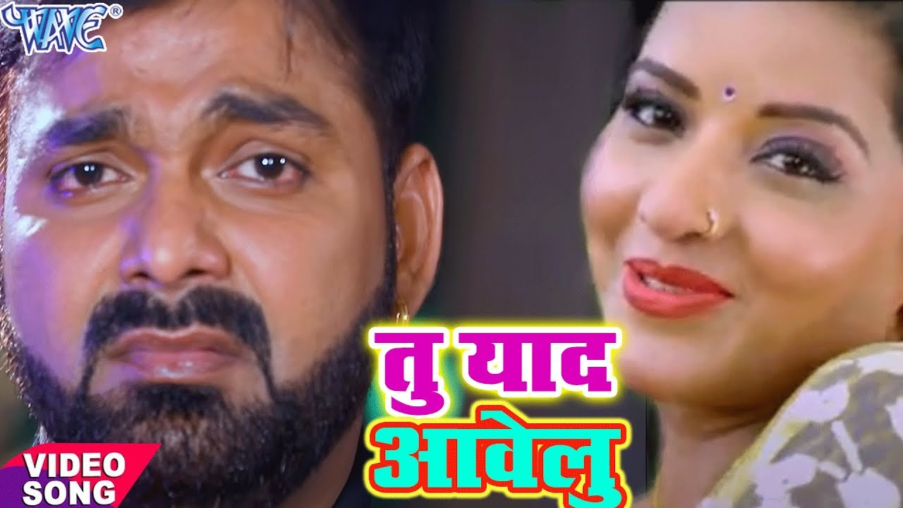 Pawan Singh ओर  Monalisa - तू याद आवेलु - Superhit Sad Song - Tu Yaad Aavelu -Bhojpuri Sad Song 2020