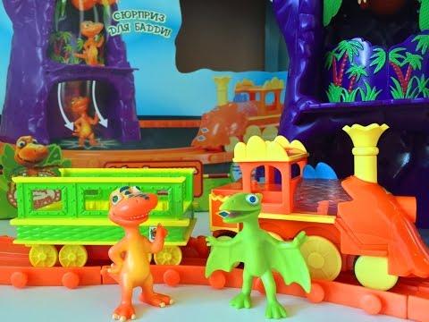 Поезд Динозавров Игрушки на Русском языке,Тайни и Вагончик -набор по мультику Dinosaur Train