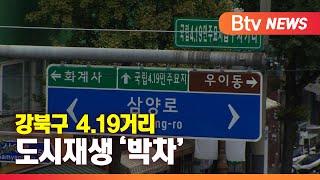 """""""주민 참여 교육으로""""... 4.19…"""