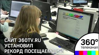 Сайт 360tv.ru бьёт рекорды посещаемости