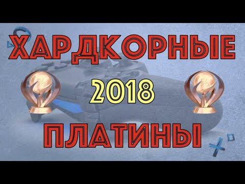 ТОП 10 сложных платин 2018 г. PS4
