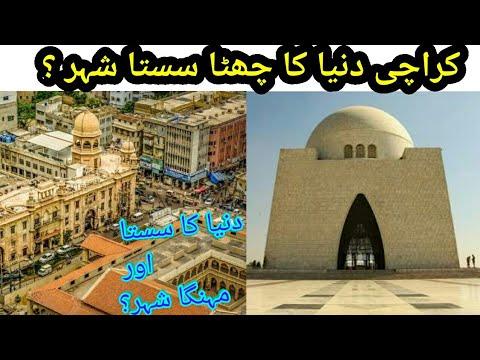 Cheapest Cities of World || Most Expensive city || Karachi || Economist Intelligence Unit || EIU