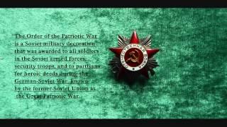 Боевые награды 3: Орден Отечественной войны II степени Order of the Patriotic War