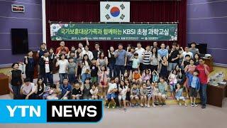 [대전/대덕] 기초지원연, 국가보훈 대상 가족 초청 과…