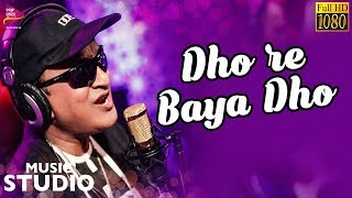 Dho re Baya Dho | Official Full Video | Biswaswarup | Tarang Music Studio
