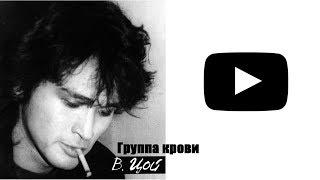 Группа крови Виктор Цой слушать онлайн / Группа КИНО слушать онлайн
