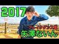 【矢澤ないんブレイクダンス集2017】BBOY NAINN TRAILER 2017