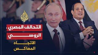 الاتجاه المعاكس- هل انقلب نظام السيسي على حلفائه العرب؟