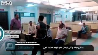مصر العربية | استمرار توافد مرشحي البرلمان بالمنيا لتوقيع الكشف الطبي