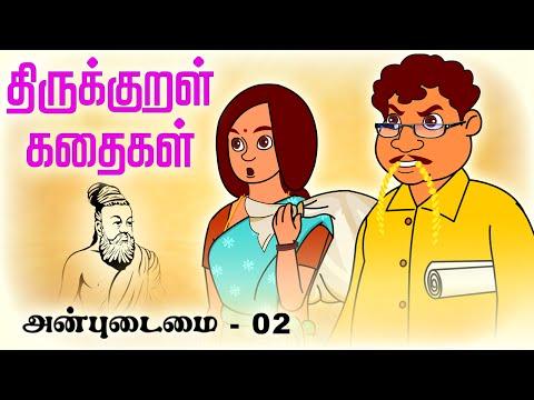 அன்புடைமை (anbudaimai) 02 | திருக்குறள் கதைகள்(Thirukkural Kathaigal) தமிழ் Stories For Kids
