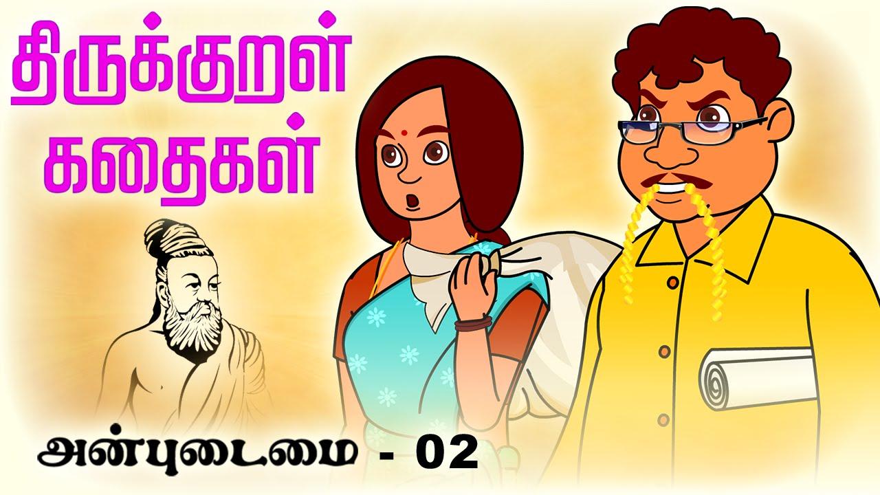 Thirukural Stories Epub Download