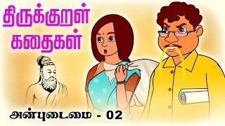 இன்னா செய்யாமை(Enna Seiyamai) 02 | திருக்குறள் கதைகள்(Thirukkural Kathaigal) தமிழ் Stories For Kids