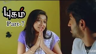 Tamil Cinema || Yugam || Tamil HD Film Part 7