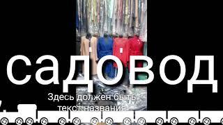 Рынок Садовод.тел:89067377257