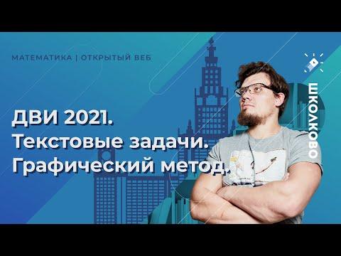 Математика. ДВИ 2021. Текстовые задачи. Графический метод