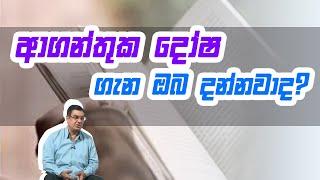 ආගන්තුක දෝෂ ගැන ඔබ දන්නවාද? | Piyum Vila | 07-09-2020 | Siyatha TV Thumbnail