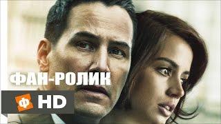 ДОЧЬ БОГА  Русский трейлер 2016 (Фан ролик)
