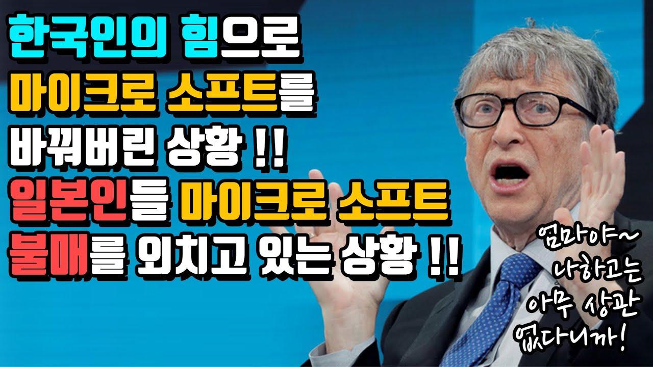 한국인의 힘으로 마소를 바꿨다!! 이에 일본이 반발하고 있어난 상황!!