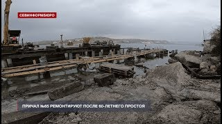 Ремонт причала в Троицкой бухте завершат в декабре 2019
