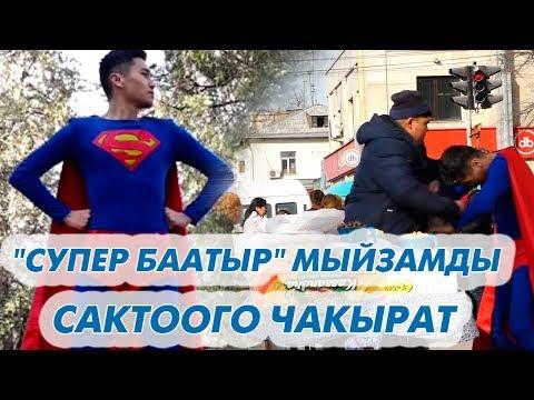 """Мыйзам сактоого чакырган """"Супер баатыр"""" сабалды"""