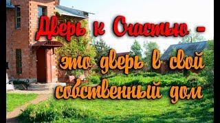видео Прочее в Краснодаре, Сочи по низкой цене. Сравнить стоимость и сделать заказ на Ваш Дом.Кубань