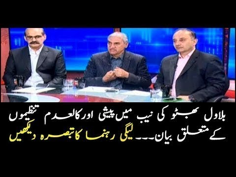 PMLN Leader Comments On Bilawal Bhutto's NAB Hearing