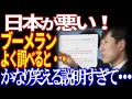 K国まさかの「日本が悪い!日本も密輸出加害者!」あり得ないデータでまさかのそこつ…