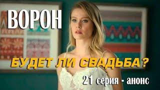 Ворон / Кузгун 21 серия – анонс.