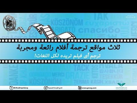 مواقع ترجمة افلام - أفضل 3 مواقع لتحميل ترجمة اى فيلم تريده