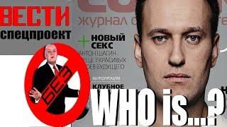 """Ху из мистер Навальный? Спецпроект """"Реальной журналистики""""."""
