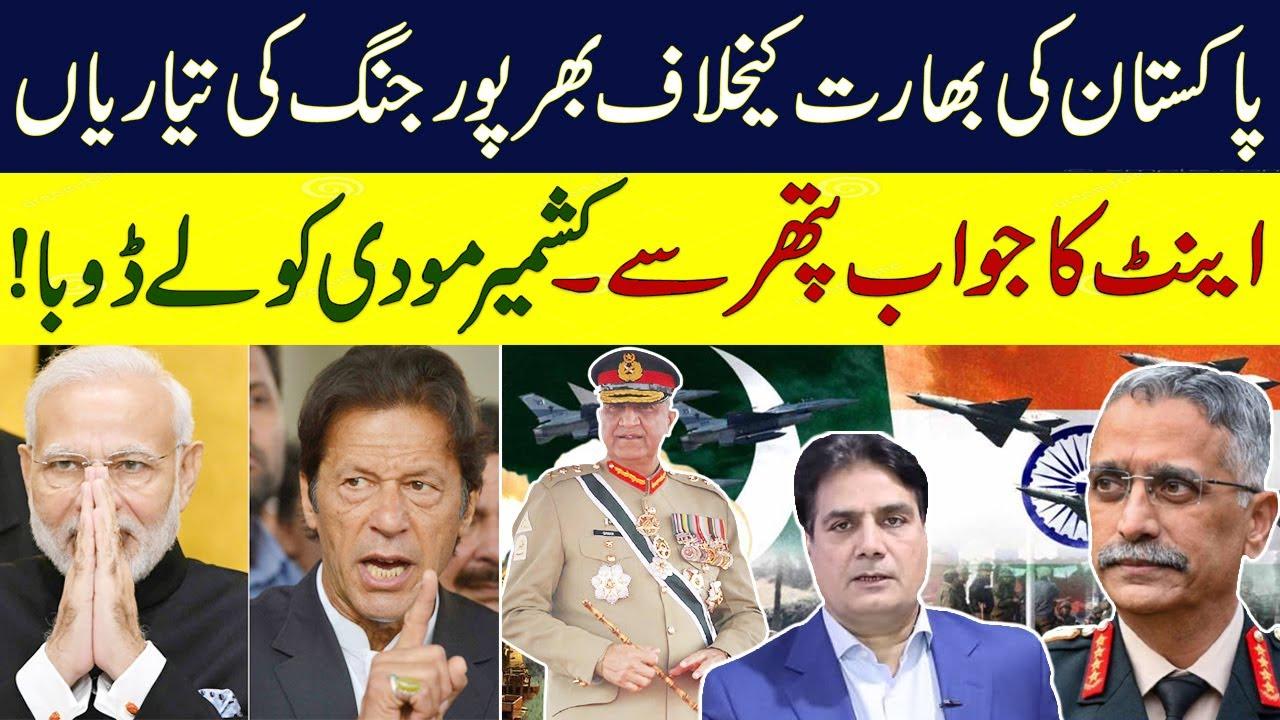 Pakistan Ki Bharat KE Khilaf Bharpoor Jang Ki Tayari | Eent ka Jawab Patthar Se | Sabir Shakir