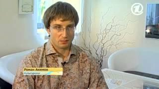 Гибель принцессы Дианы. Первый Канал. Роман Акимов.