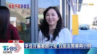 「沒花市府一毛錢」李佳芬代跑行程遭批 韓國瑜反擊
