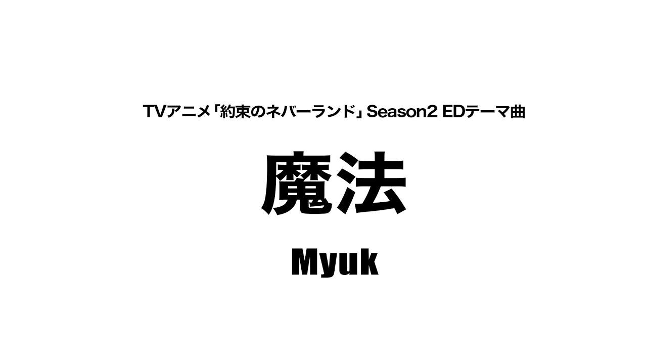 【カバー曲更新情報】「Myuk - 魔法」
