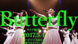 2017年5月4日に品川インターシティホールにて行われた、アイドルネッサ...