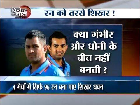 Gautam Gambhir on Hand-shake Controversy with MS Dhoni | Cricket Ki Baat