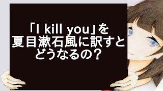 「I kill you」を夏目漱石風に訳すとどうなるの? 2チャンネルのおもし...
