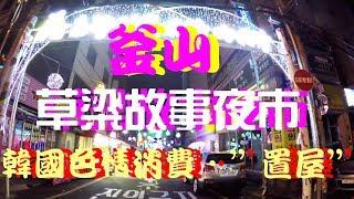 """釜山草梁故事夜市,講韓國色情行業""""置屋""""及""""咖啡外賣""""服務Choryang Market Busan"""