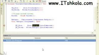 Чистов Разработка в 1С-Ч51 Обучение 1с программированию нуля курсы 1с программирование обучение