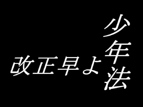 【少年法改正しろ!】埼玉県東松山市・都幾川河川敷で起きた少年殺害事件について