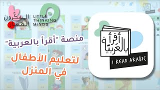 منصة أقرأ بالعربيّة في دقيقة