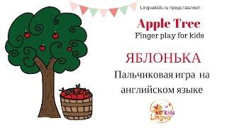Apple Tree Finger Play - Яблонька - пальчиковая игра на английском языке
