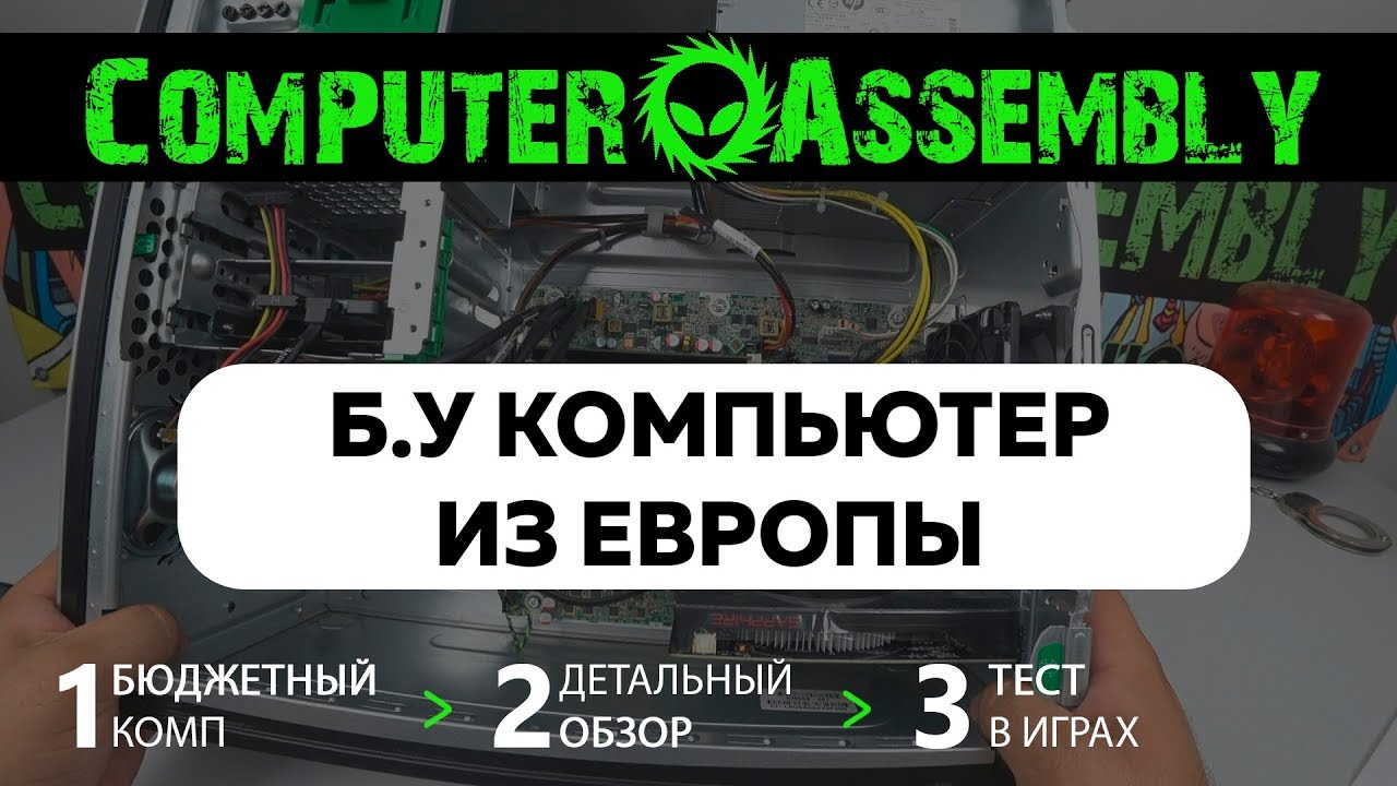 Собираем компьютер за 1000 рублей / Игровой компьютер за 14 .