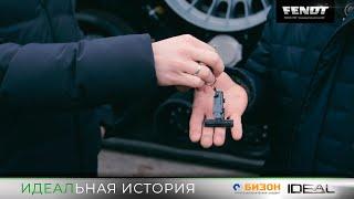 ИДЕАЛьная история: Этот день настал! Мы передали ключи владельцу.