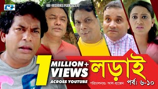 Lorai | Episode 06-10 | Mosharrof Karim | Richi Solaiman | Arfan Ahmed | Nadia | Bangla Comedy Natok