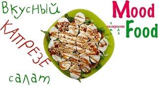 Вкусный салат Капрезе (Быстро и очень вкусно)