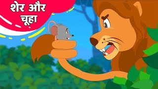 Lion & The Mouse Story in Hindi | Hindi Story | Fairy Tales in Hindi | Hindi Stories For Kids