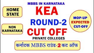 KEA Round-2 Cut-Off🔥   NEET 2018 🔥 कर्नाटक MBBS राउंड - 2 कट ऑफ 🔥🔥For Private Medical Colleges